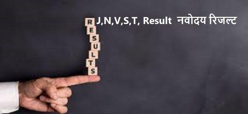 J,N,V,S,T, Result 2020 Delhi, नवोदय रिजल्ट २०२० दिल्ली