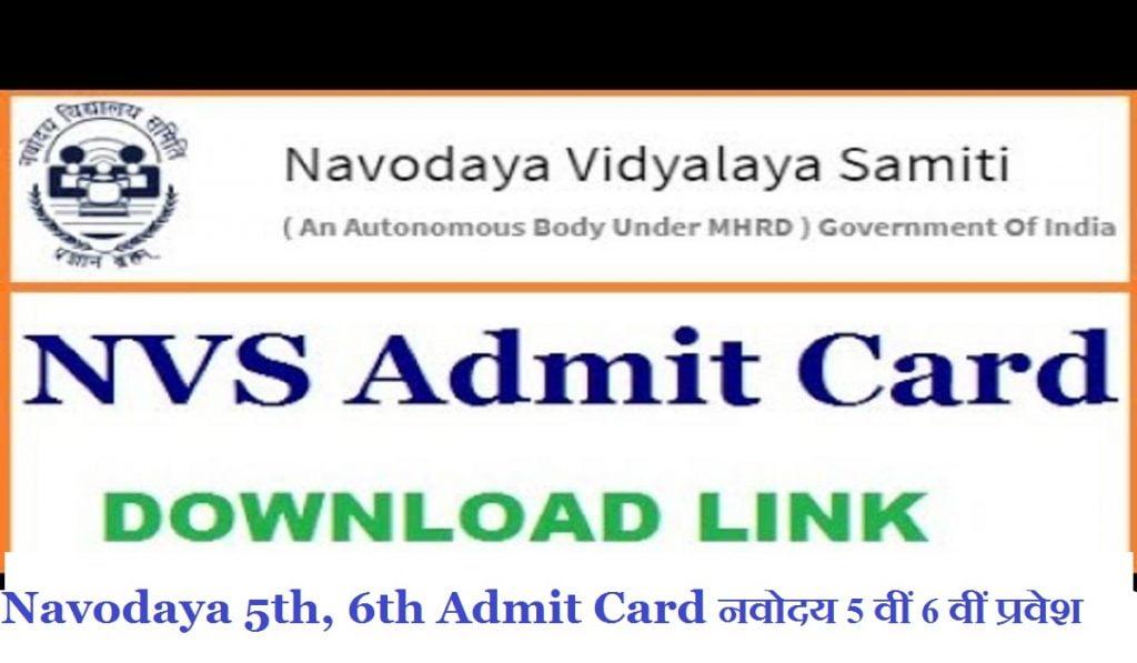 Navodaya 5th, 6th Admit Card 2020 नवोदय 5 वीं 6 वीं प्रवेश पत्र 2020