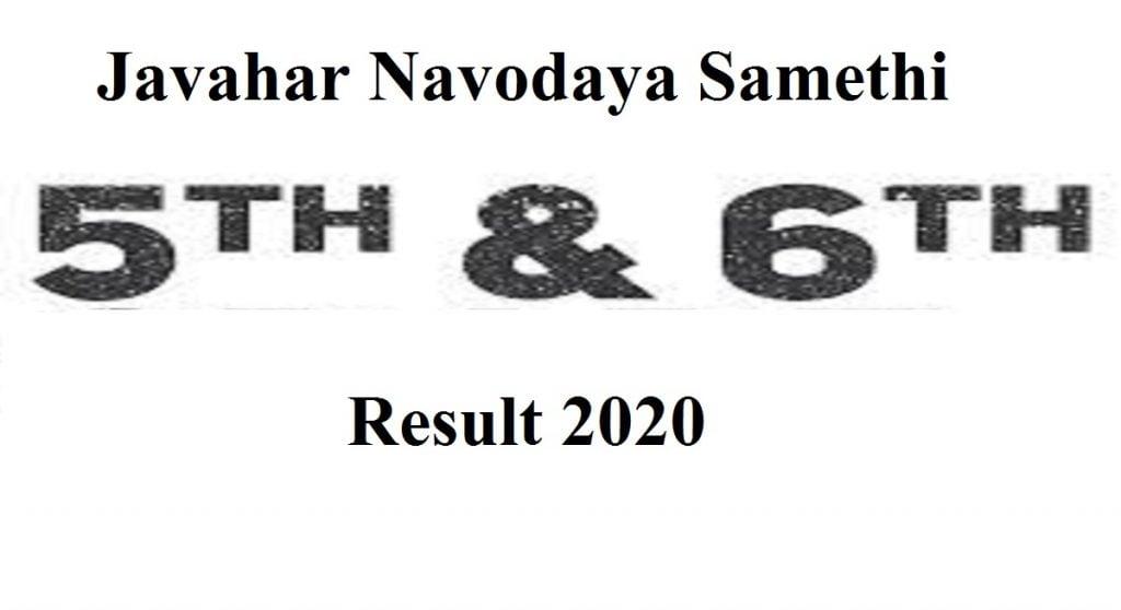 www.navodaya.nic.in Result 2020 5th जेएनवीएसटी परिणाम 2020, 6 वीं, 9 वीं, 11 वीं कक्षा